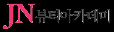 제주네일학원 네일국가자격증 (1).png
